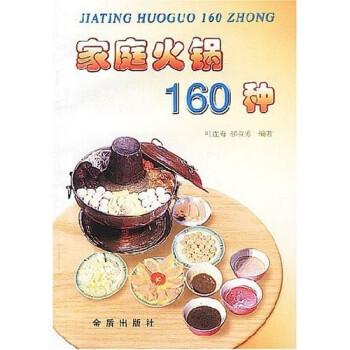 家庭火锅160种 PDF电子版