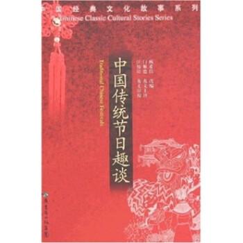 中国传统节日趣谈 PDF版下载