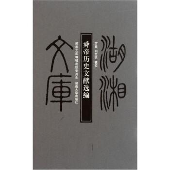 舜帝历史文献选编 下载