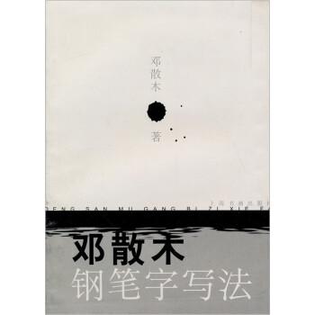 邓散木钢笔字写法 在线下载
