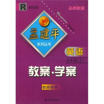 孟建平系列丛书·教案学案:英语R 下载