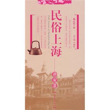 民俗上海:静安卷 电子书