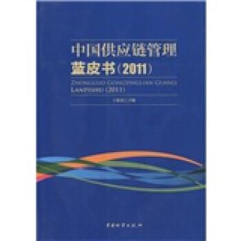 中国供应链管理蓝皮书 电子版