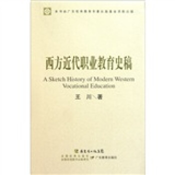 西方近代职业教育史稿  [A Sketch History of Modern Western Vocational Education] 下载