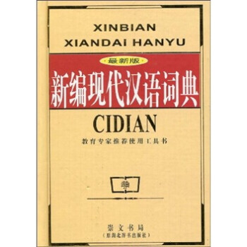新编现代汉语词典 电子书