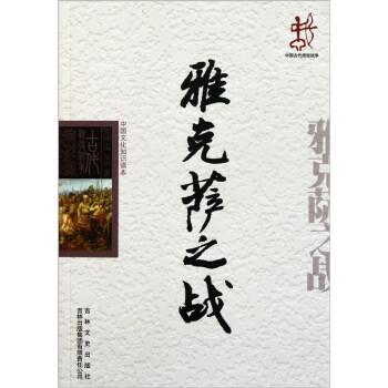《中国文化知识读本:雅克萨之战》(范传男)【摘要图片