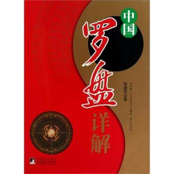 中国罗盘详解 PDF版