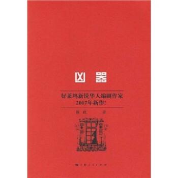 好莱坞新锐华人编剧作家2007年新作:凶器 电子版