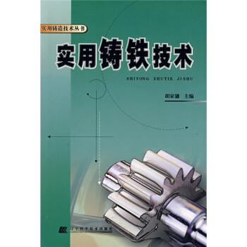 实用铸铁技术 在线阅读