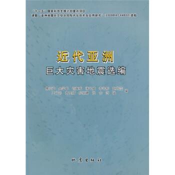 近代亚洲巨大灾害地震选编 PDF版下载