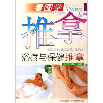 看图学推拿丛书:浴疗与保健推拿 电子书