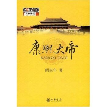 康熙大帝 PDF电子版