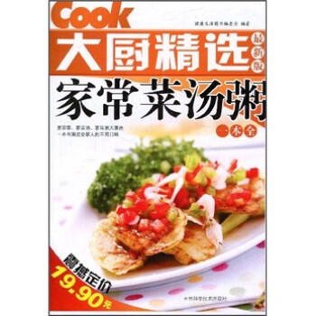 大厨精选:家常菜汤粥一本全 在线阅读