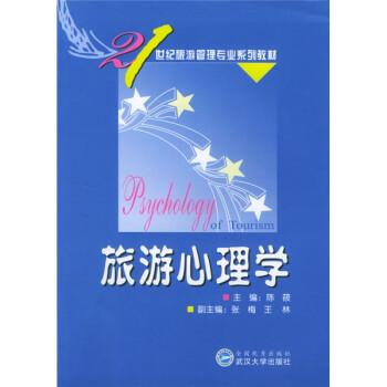 旅游心理学 PDF电子版