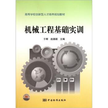 高等学校创新型人才培养规划教材:机械工程基础实训 电子书下载