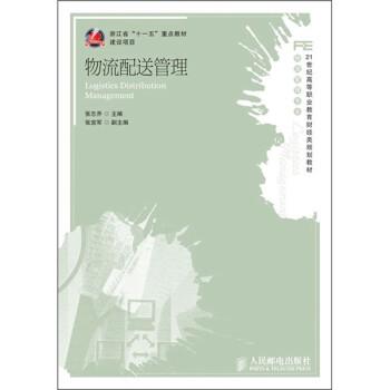 21世纪高等职业教育财经类规划教材·物流管理专业:物流配送管理 电子书