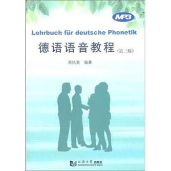 德语语音教程 电子书下载