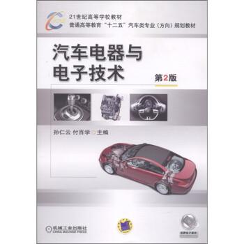 """21世纪高等学校教材·普通高等教育""""十二五""""汽车类专业规划教材:汽车电器与电子技术 试读"""