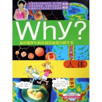 新时期少年科普知识动漫百科全书·Why人体 [11-14岁] 电子书下载