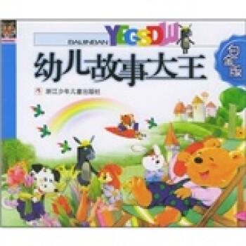 幼儿故事大王 [3-6岁] 电子书下载