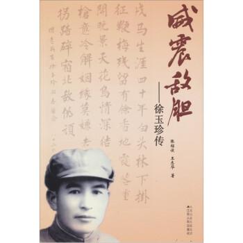 威震敌胆:徐玉珍传 PDF电子版