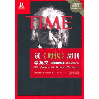 读《时代》周刊学英文 电子书