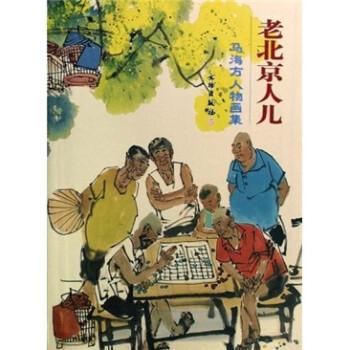 马海方人物画集:老北京人儿 PDF版