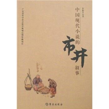 中国现代小说的市井叙事 电子版下载