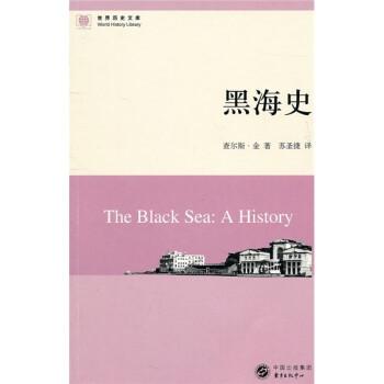 黑海史 电子书下载