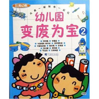 玩美幼教:幼儿园变废为宝2 [3-6岁] 在线阅读