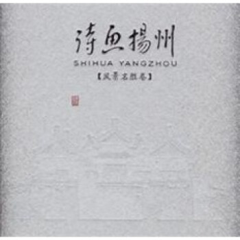 诗画扬州 电子版下载