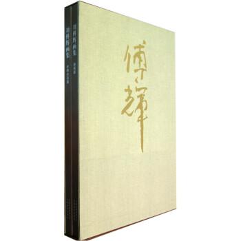 刘傅辉画集 试读
