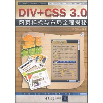 DIV+CSS 3.0网页样式与布局全程揭秘