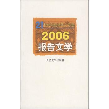 2006报告文学 在线下载