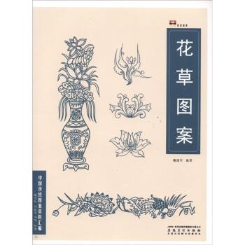 中国传统图案资料汇编:花草图案 电子书