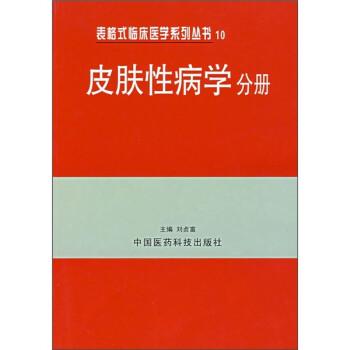 皮肤性病学分册 PDF版下载