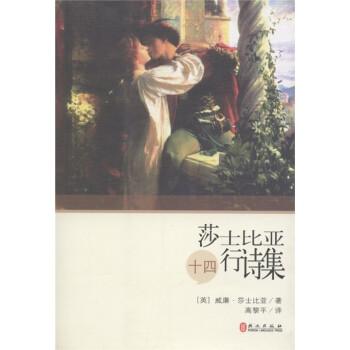 莎士比亚十四行诗集 英汉对照