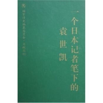 一个日本记者笔下的袁世凯 电子书下载