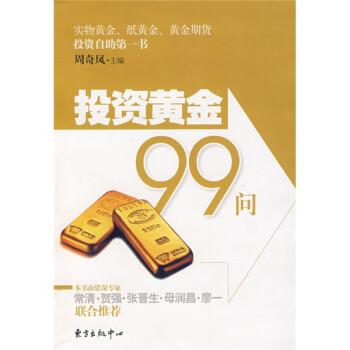 投资黄金99问 PDF版