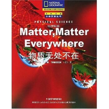 物理科学:物质无处不在 PDF版