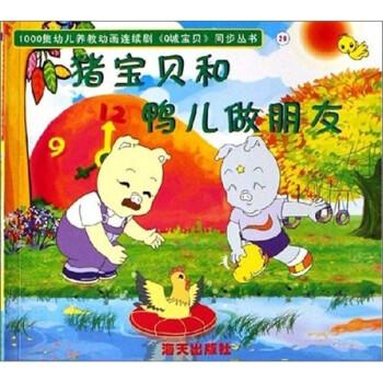 Q城宝贝:猪宝贝和鸭儿做朋友 [0-6岁] PDF版