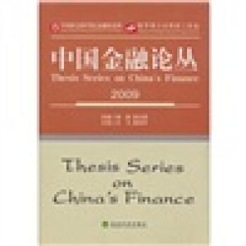 中国金融论丛  [Thesis Series on China's Finance] 在线下载