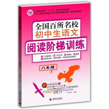 全国百所名校初中生语文阅读阶梯训练 PDF版下载