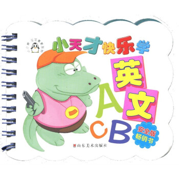 小天才快乐学:英文 下载