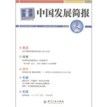 中国发展简报 电子书