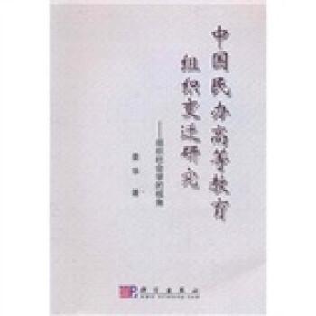 中国民办高等教育组织变迁研究:组织社会学的视角 电子版