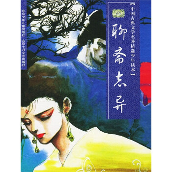 中国古典文学名著精选少年读本:聊斋志异 [11-14岁] PDF版下载