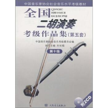 中国音乐家协会社会音乐水平考级教材:全国二胡演奏考级作品集 PDF版