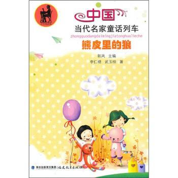 中国当代名家童话列车:熊皮里的狼 [3-6岁] 下载