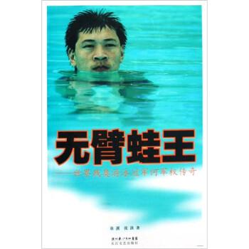 无臂蛙王:世界残奥游泳冠军何军权传奇 版